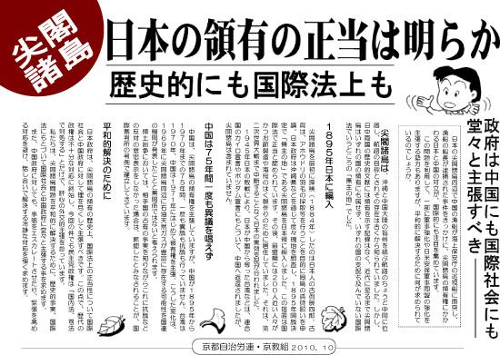 2010年10月9の日宣伝_オモテ