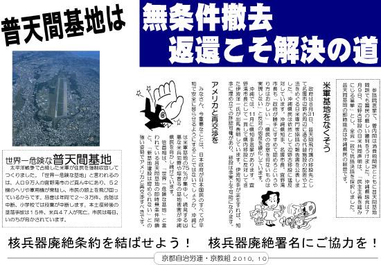 2010年10月9の日宣伝_ウラ