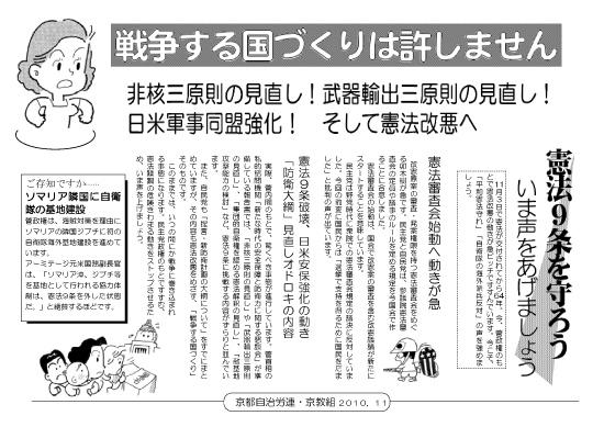2010年11月9の日宣伝オモテ.jpg