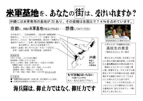 2010年11月9の日宣伝ウラ.jpg