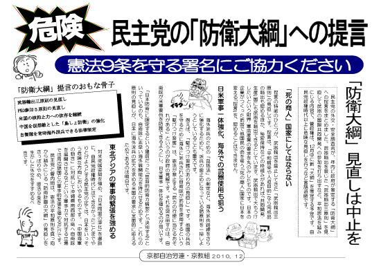 2010年12月9の日宣伝オモテ.jpg