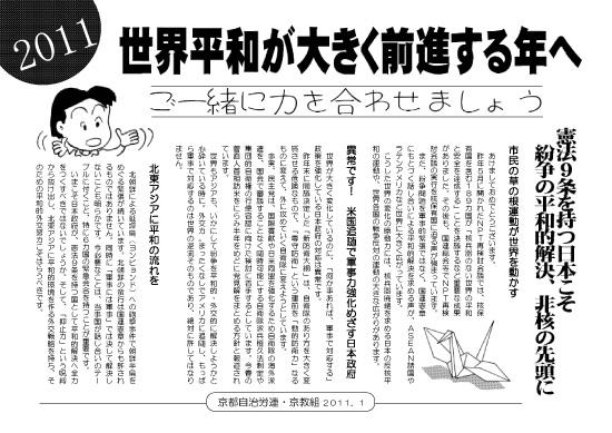 2011年1月9の日宣伝オモテ.jpg