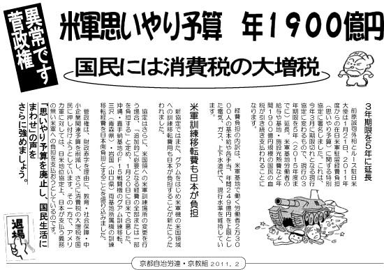 2011年2月9の日宣伝オモテ